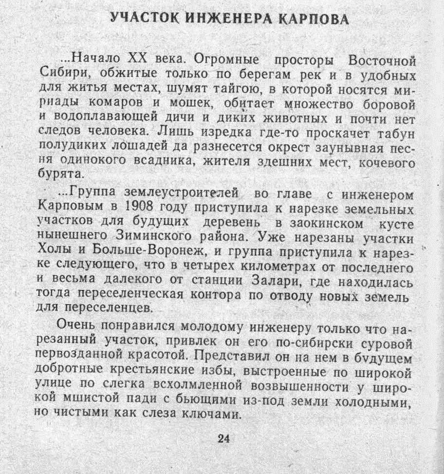 Зиминская быль с.24.jpg