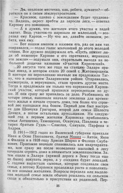 Зиминская быль с.25.jpg